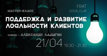 Мастер-класс «Поддержка и развитие лояльности клиентов» в «Frat Social Club»
