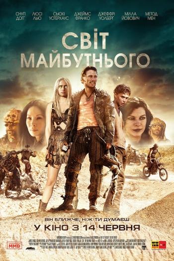 Фильм Мир будущего