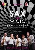 Музыкально-проекционное шоу «Sax и Город в «Киевский Планетарий»