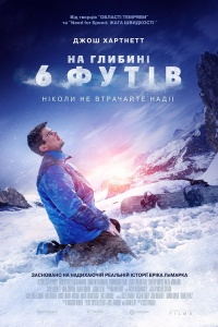 Фильм На глубине 6-ти футов
