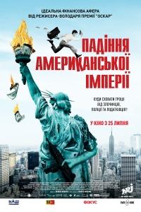 Фильм Падение американской империи