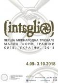 Первая Международная Триеннале Малых Форм Графики «Intaglio»