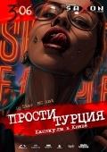 ПростиТурция. Каникулы в Киеве