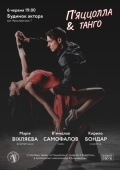 Пьяццолла и танго в «Дом Актера»