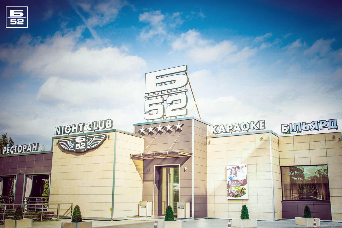 Ресторан «Б-52»