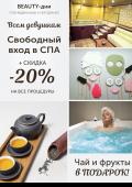 СПА Девичник - Free