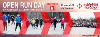 Серія безкоштовних тренувань з бігу «Open Run Day»