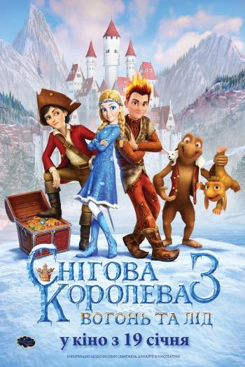 Фильм Снежная королева 3: Огонь и лед