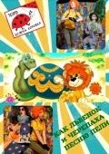 Спектакль «Как Львенок и Черепаха песню пели» в «Новом украинском театре»