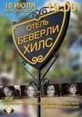 Спектакль «Отель Беверли Хиллз» в Дом офицеров
