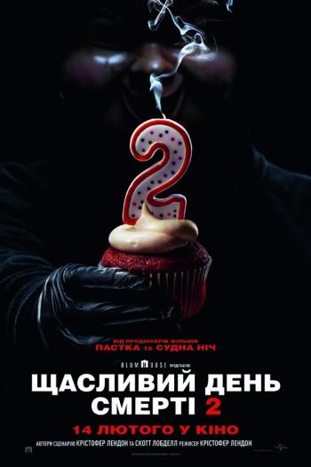 Фільм Счастливый день смерти 2