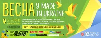 Фестиваль «Весна у Made in Ukraine» на «Контрактовій площі»