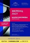 Ф. Лист. Мария Вихляева (фортепиано)