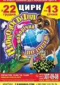 Цирк «Навколосвітня новорічна подорож»