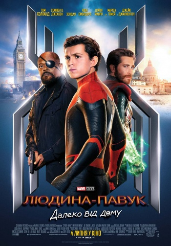 Фільм Человек-паук: Вдали от дома