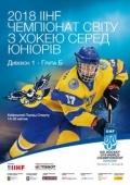 Чемпионат мира по хокею (Италия - Австрия)
