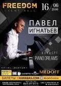 аудио-визуальное шоу «Piano Dreams» в «Freedom event hall»