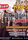 Бесплатный квест для детей «Великое ограбление гангстеров»