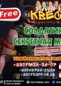 Бесплатный квест для детей «Солдатики: Секретная миссия»