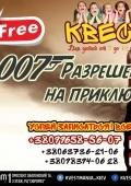 Бесплатный квест для детей «007. Разрешение на приключение»