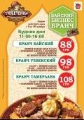 20% скидки на счет в подарок от ресторана «Тюбетейка» на Тарасовской