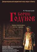 Спектакль «Борис Годунов»