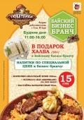 «Бизнес-ланч - халва в подарок» в «Тюбетейке на Тарасовской»