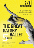 Баллет «The Great Gatsby»