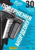 Концерт-шоу «Возвращение аккордеона» @ Филармония