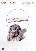 Виставка «Що робить митець/мисткиня?»