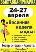Выставка - ярмарка «Весенняя неделя моды» @ Театр оперы и балета