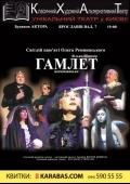 Гамлет в театре КХАТ