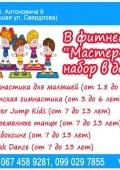 В  МастерФит открыт набор в детские группы!