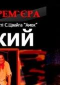 Спектакль «Дикий»