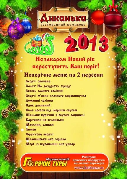 Новый Год 2013 в ресторане «Диканька»