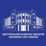 Центральный Дом офицеров Вооруженных Сил Украины