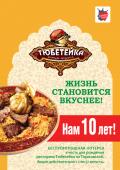 Подарки от ресторана «Тюбетейка на Тарасовской»