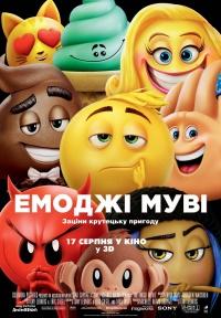 Фильм Эмоджи Муви