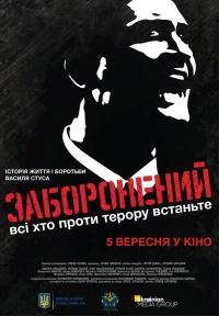 Фильм Запрещенный
