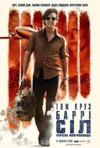 Фильм Барри Сил: Король контрабанды