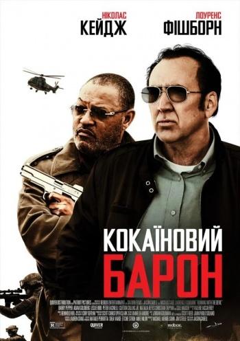 Фільм Кокаиновый барон