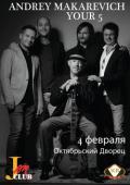 «Андрей Макаревич. Give your five» в «Международном центре культуры»