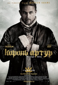 Фільм Король Артур: Легенда меча