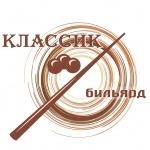 Бильярдный клуб «Классик»