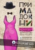 Эксцентричная комедия «Примадонны» @ Днепропетровский академический молодежный театр