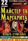 Мастер и Маргарита.  @ Театр Драмы и комедии