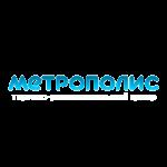 ТРЦ «Метрополис»
