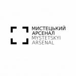 Институция «Мистецький Арсенал»
