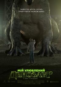 Фильм Мой любимый динозавр
