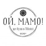 Ресторан «Ой, мамо! Це було в Тбілісі»
